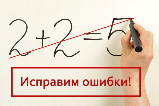 Проверка ошибок в тексте и редактирование 1 - kwork.ru