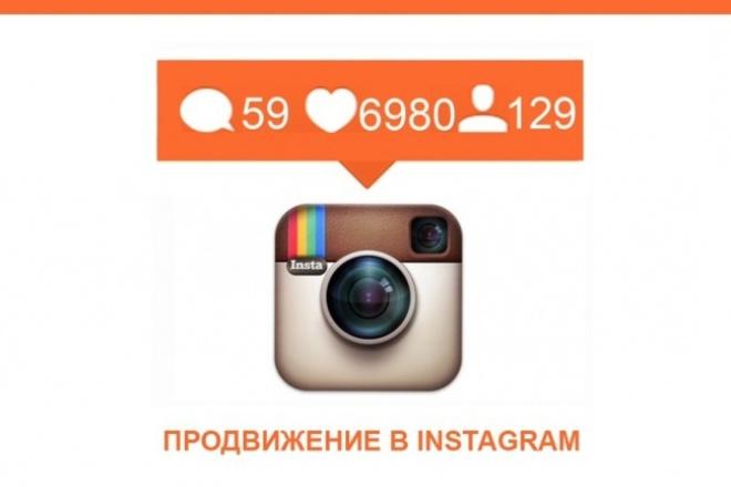 лайки в инстаграме 1 - kwork.ru