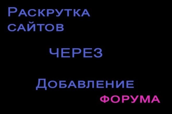 добавлю форум на сайт 1 - kwork.ru
