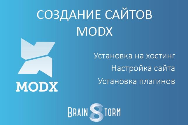 Создание простого сайта на MODx 1 - kwork.ru