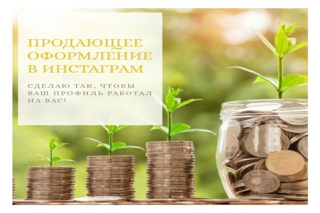 Оформление Инстаграм. Продающее описание профиля 1 - kwork.ru