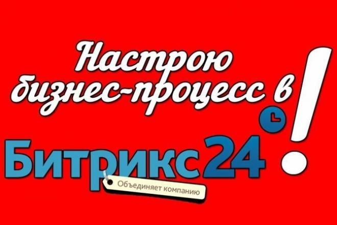 Настрою бизнес-процесс в Битрикс24 1 - kwork.ru
