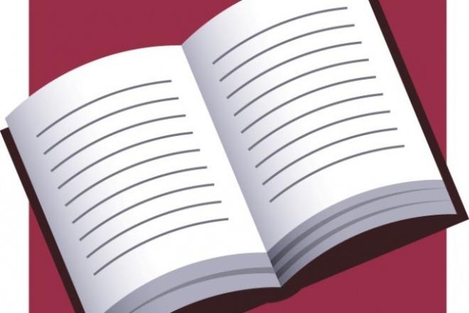 Напишу очерк, рассказ, сказку, стихотворение, эссе, повесть 1 - kwork.ru