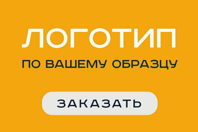 Качественный логотип по вашему образцу в максимальном качестве 1 - kwork.ru