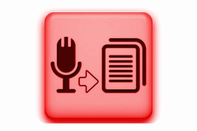 Переведу аудио- и видеозаписи в текст - транскрибацияНабор текста<br>Переведу в текст аудио- или видео записи. Лекции, семинары, совещания, вебинары, диктовка идей или литературных произведений - всё это можно получить в виде текстового файла. И даже с картинками. И не тратить Дорогое и Драгоценное Время! Могу по Вашему желанию сохранить в неприкосновенности Ваш текст, его стиль и нюансы речи, могу убрать слова-паразиты, междометия и внести стилистические правки. Текст может быть специализированным, насыщенным терминами. Спорные слова могу выделить цветом или примечаниями, как Вам удобнее. Могу вставить в текст скриншоты с видеозаписи, если они что-то иллюстрируют. Могу вставить таймкод. Качественное форматирование в MS Word, Google Docs, Libre Office. С уважением к слову. Работаю только с записью высокого и среднего качества.<br>