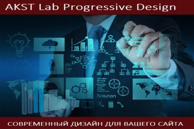 Создадим дизайн сайта 1 - kwork.ru
