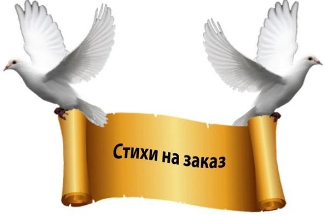 Пишу стихи на заказ 1 - kwork.ru
