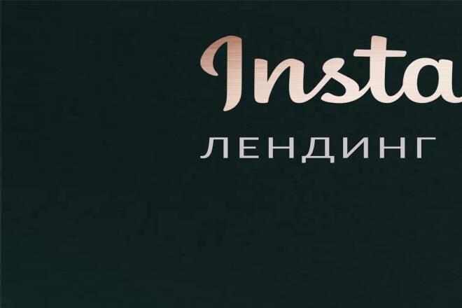 Сделаю инсталендинг под вашу тематику 1 - kwork.ru