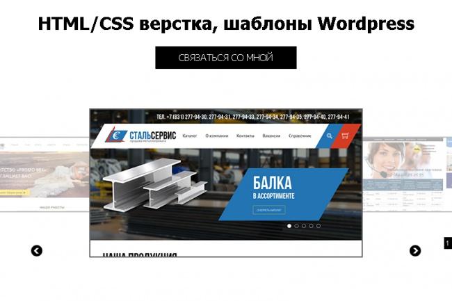 верстаю и делаю шаблоны на Wordpress 1 - kwork.ru
