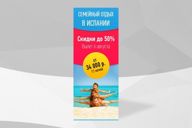 Рисую креативные и продающие баннеры 1 - kwork.ru