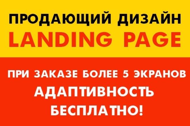 Разработаю дизайн landing pageВеб-дизайн<br>Разработаю продающий, качественный дизайн landing page. При заказе более 5 экранов - адаптивность бесплатно! Результат предоставляю в .psd<br>