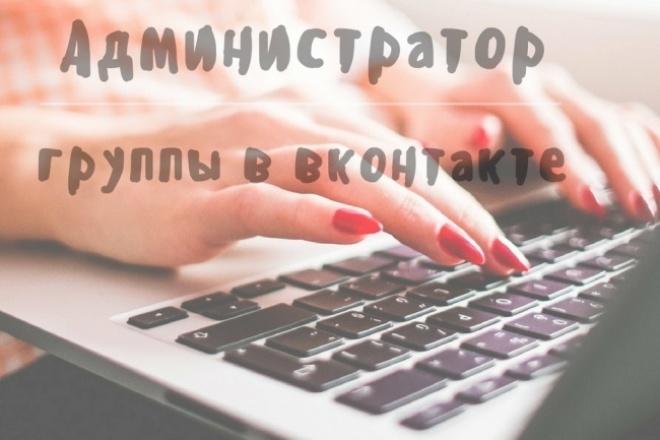 помогу с администрацией группы вк 1 - kwork.ru
