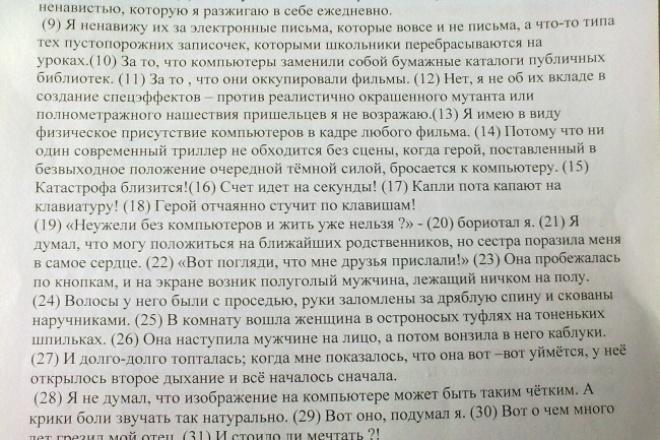 Перенесу текст со скриншота, фото и т. п. в текстовый документ 1 - kwork.ru