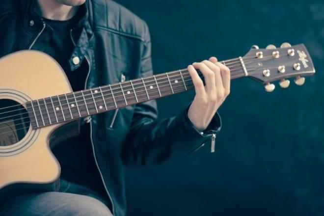 Помогу с аккордами и боем на гитаре 1 - kwork.ru