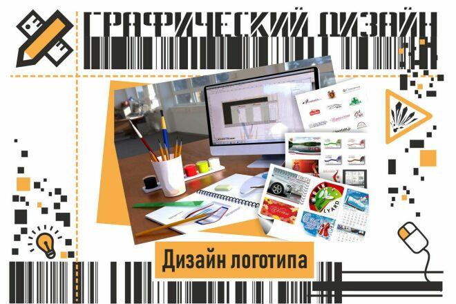Дизайн оригинального логотипа 1 - kwork.ru