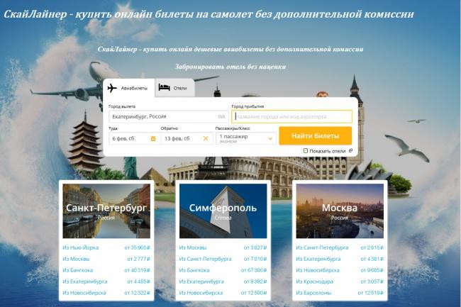 Создание лендинг пейдж, сайт визитка и настройка. Копия по вашему примеру 1 - kwork.ru