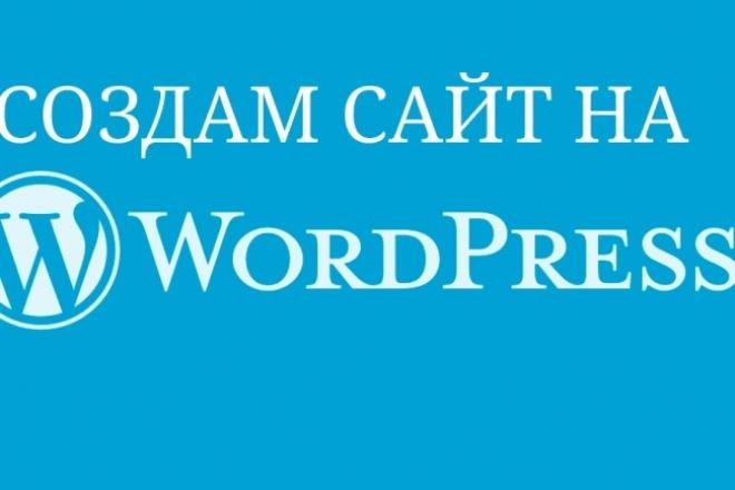 Создам сайт на WordPressСайт под ключ<br>Создам сайт на WordPress установлю + необходимые плагины В данную услугу входит: - Предложу хостинг (если оплачиваете на год, домен .ru в подарок!) - Установлю данную Вами тему на хостинг (если имеется) - Установлю необходимые плагины<br>
