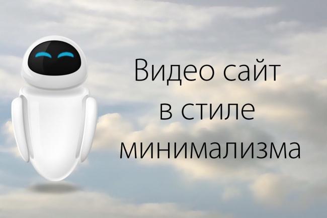 Создам видео-сайт в стиле минимализм, не требующий установки движкаСайт под ключ<br>Посмотрите пример видео-сайта по адресу: http://xsmedia.ru/fon/ (Фирма, указанная на сайте, указана только для примера. Такой фирмы не существует) Всем привет. Вы хотите дешёвый и красивый сайт, использующий современные возможности? Я могу для вас его создать. Для ознакомления посмотрите пример, который выше. Можно создать как видеофон, так и статичный фон. После того, как вы мне пришлёте необходимые материалы (тексты, видео для фона, картинку для фона, ваши данные), я в течении 24 часов создам для вас сайт и пришлю его на вашу электронную почту. Вам останется только залить файлы на хостинг и всё сразу же будет работать! (Хостинг должен поддерживать работу php) При необходимости я самостоятельно могу подобрать и зарегистрировать для вас домен и хостинг, залить файлы сайта на хостинг, подобрать картинки и обрезать видео для сайта, поставить скрипты метрики, аналитики, vk таргета, онлайн-консультанта и скрипт Click Back (который повышает конверсию от 30%-60%). Для просмотра полного перечня работ посмотрите мой профиль. Важно: Видеофон для вашего сайта можно вырезать из любого длительного видео (например из любого фильма или рекламы). При заказе помощи в подготовке видеофона, вы присылаете мне ссылку на видео-файл (можно даже с youtube), и интервал времени, на котором нужно произвести обрезку. При необходимости я могу изменить, убрать либо добавить любой элемент к данному сайту. Пишите, обсудим ваши пожелания.<br>