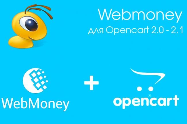 Webmoney для Opencart 2.x 1 - kwork.ru