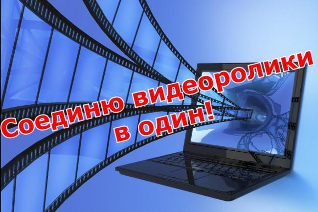 Сделаю видеоролик из нескольких 1 - kwork.ru