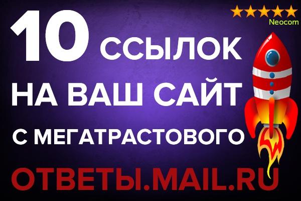 10 ссылок на Ваш сайт с Ответы.Mail.Ru 1 - kwork.ru