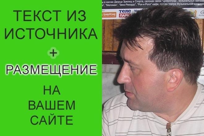 Извлеку текст из документов JPG, PDF, DjV, GIF, PNG 1 - kwork.ru