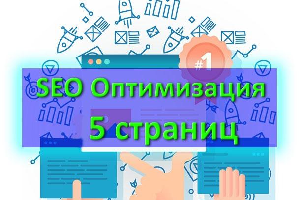 SEO оптимизация 5 страниц 1 - kwork.ru