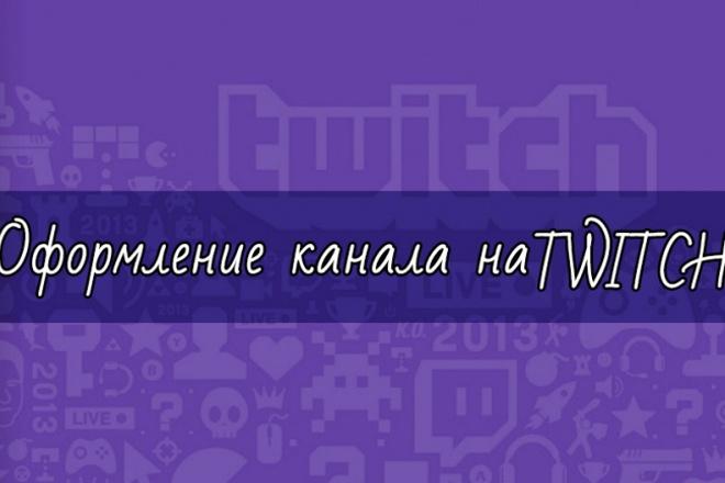 Сделаю оформление Twitch каналаДизайн групп в соцсетях<br>Сделаю для вашего канала Twitch уникальное и красивое оформление, которое привлечёт и задержит зрителей на вашем канале.<br>