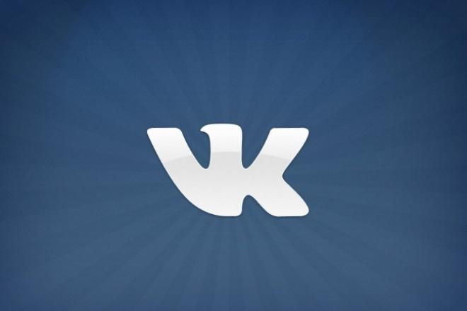 Удалю всех собачек в группе ВконтактеПродвижение в социальных сетях<br>Удалю полность всех собачек в группе Вконтакте, выполню всё быстро и аккуратно,качественная работа...<br>