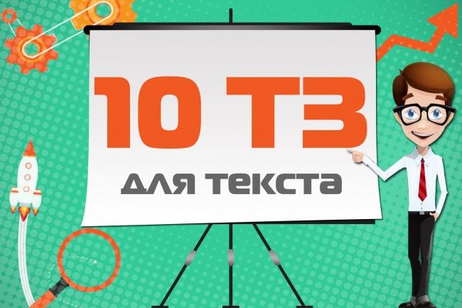 10 SEO ТЗ на продвигающий текст для вашего сайта для 10 страницМенеджмент проектов<br>Предлагаю вам 10 SEO ТЗ для написания текста для быстрого продвижения вашего сайта в Яндекс и Google. Что вы получаете: 10 ТЗ для копирайтера - вам остается лишь отдать написание текста на любую биржу и получать SEO текст очень высокого качества Уникальное ТЗ с проработкой всех нюансов После написания и размещения текста, рост позиций и видимости сайта в Яндекс и Google Рост трафика Почему я? Опыт в seo более 4-х лет Есть успешные кейсы в продвижении больших ИМ Что нужно от вас: Адреса 10 страниц под которые нужно ТЗ Обязательно список ключевых слов для этих 10 страниц - НО, если их нет - закажите дополнительную опцию по сбору и я соберу их для вас. Без хорошего текста сайт не продвинуть в поисковиках, а чтобы текст был хороший - обязательно нужно профессиональное ТЗ. Обратите внимание на дополнительные опции.<br>