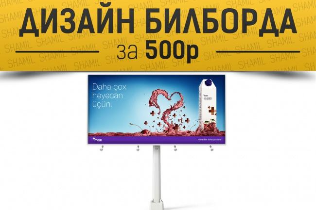 Дизайн билбордаГрафический дизайн<br>Предлагаю для вас дизайн билборда. Бесконечная возможность вносить правки и мучить меня исправлениями. Пожизненная гарантия на ваш логотип и на поддержку 24 часа в сутки. Качественно. Уникально. Быстро.<br>