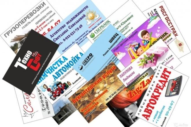 Сделаю макет визиткиВизитки<br>Вы можете заказать дизайн визитки у меня, я сделаю красивую, представительную визитку, которая запомнится. Макет редактируется до полного утверждения<br>