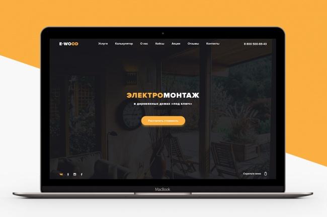 дизайн Landing Page Лендинга 1 - kwork.ru