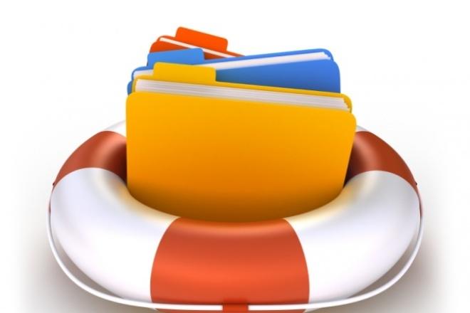 Сделаю полный бэкап вашего сайта и базы данных MySQL или PostgreSQLАдминистрирование и настройка<br>Сделаю полную резервную копию вашего сайта - файлов и баз данных MySQL/PostgreSQL. Вышлю Вам на email архив в формате zip с упакованными файлами, и отдельный архив с базой данных в формате сжатого дампа gz.Если у вас на хостинге несколько баз данных - сделаю отдельный архив на каждую. Дам подробные инструкции как восстановиться из бэкапа. В дальнейшем, при необходимости, окажу помощь и отвечу на все вопросы.<br>