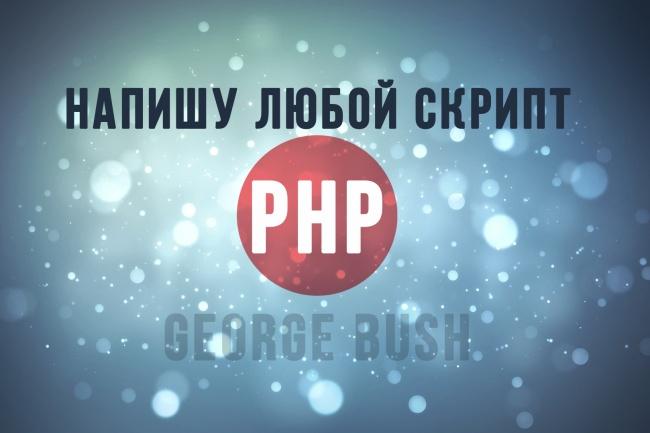 Напишу скрипт на PHPСкрипты<br>Напишу скрипт на PHP от самого простого до сложных высоконагруженных приложений на php. Возможности: Установка скрипта на ваш сервер, хостинг, видеоинструкция Работа с базой mysql Работа с социальной сетью Вконтакте по API интерфейсу Графическое оформление скрипта (Дизайн, Шаблон, Удобства) Парсеры Автоматизированные действия на сайтах<br>