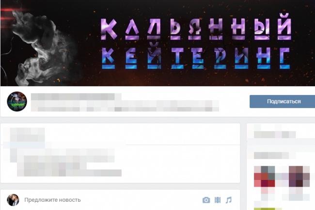Оформлю группу в соц.сети 1 - kwork.ru
