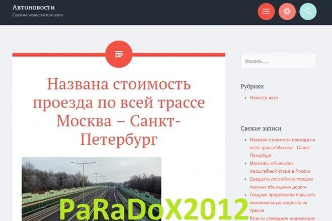 Сайт об авто, автонаполнение + 800 новостей + бонус 1 - kwork.ru