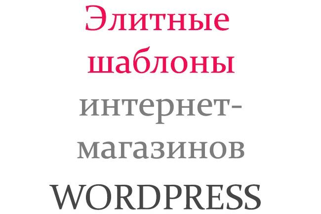 Элитные шаблоны интернет-магазинов WordPressГотовые шаблоны и картинки<br>Вы получите 5 топовых тем интернет-магазинов WordPress в одном кворке, подходящих исключительно вашей деятельности. Все шаблоны, выпускаются в соответствии с лицензией GNU General Public License и разработаны одним или несколькими третьими лицами (разработчиками). Мы не предоставляем каких-либо лицензионных или триал/коммерческих ключей при заказе, необходимых для автоматического обновления этих продуктов. Все шаблоны полноценно работают без ввода лицензионных ключей на неограниченном количестве веб-сайтов (доменов). Предоставляется прямая ссылка для скачивания пяти архивов, в которых помимо самих шаблонов, есть необходимые плагины, документация и демо исходники. Мы гарантируем, что шаблоны не содержат никаких вредоносных кодов, вирусов или рекламы.<br>