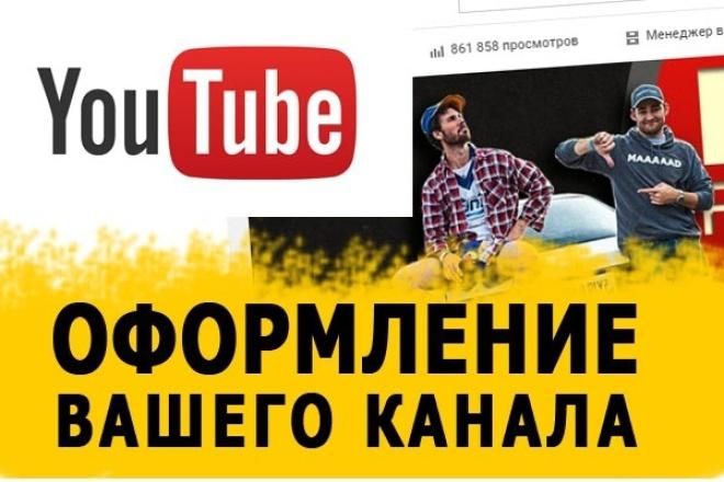 Выполню оформление YOUTUBE канала 1 - kwork.ru