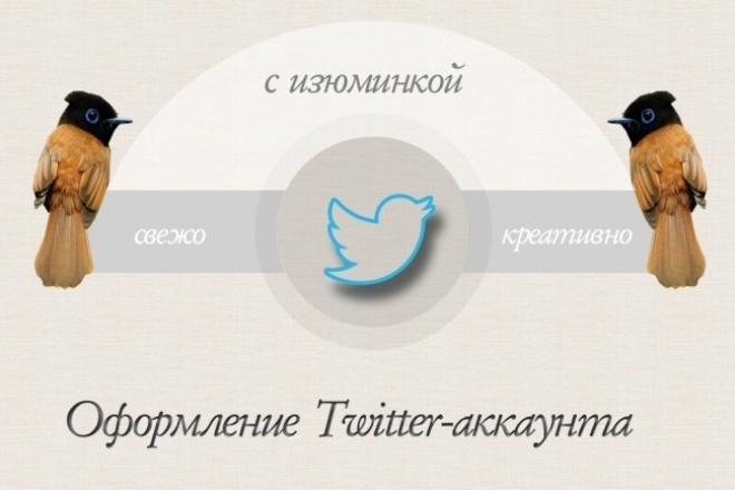 Оформлю Twitter-аккаунтДизайн групп в соцсетях<br>Креативно оформлю аккаунт Twitter. Для того, чтобы страничку начинали читать подписчики (фолловеры), она должна быть привлекательной для посетителей. То, насколько грамотно оформлен аккаунт, влияет на его посещаемость, а значит и на популярность лица, коллектива, проекта, которому эта страница посвящена. Оформление странички Twitter должно быть свежим и креативным. В основной кворк входит оформление обложки Twitter-аккаунта. В дополнительных опциях вы можете заказать также аватар.<br>