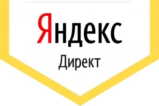 Создание и настройка рекламной кампании Яндекс Директ 1 - kwork.ru