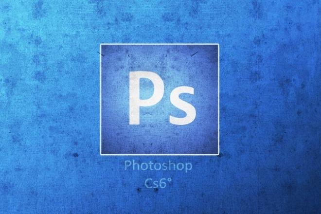 Редактирование фотографийОбработка изображений<br>Редактирую фотографии в программе Photoshop. Убираю фон, делаю обрезку, восстанавливаю старые фотографии, добавляю разные эффекты.<br>