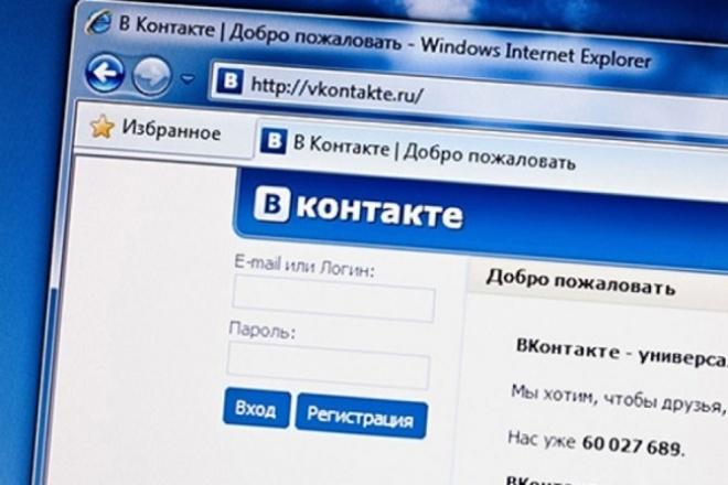 Стану администратором вашей группы ВконтактеАдминистраторы и модераторы<br>Стану администратором вашей группы Вконтакте на 10 дней! Наполнение паблика тематическими постами с уникальными изображениями (6-7 постов) Чистка группы от спама!<br>