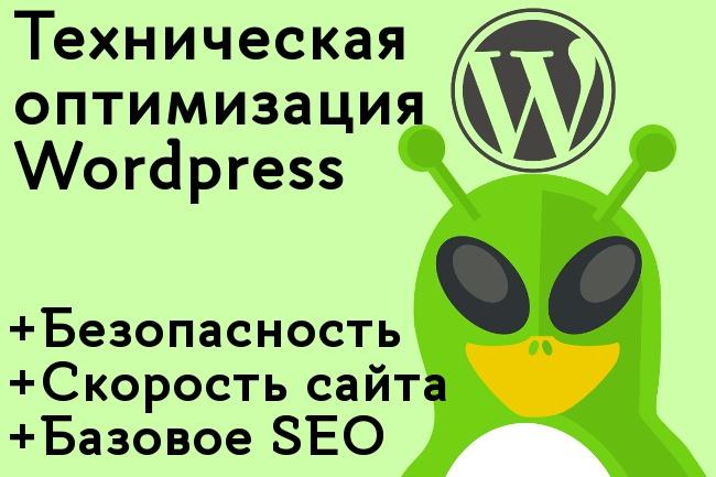 Проведу техническую оптимизацию Wordpress 1 - kwork.ru