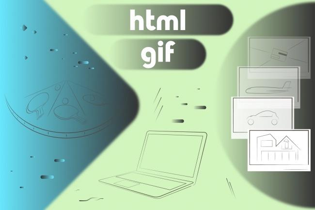 Анимация HTML, GIF 1 - kwork.ru