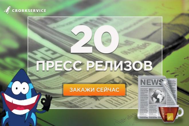 20 Пресс-Релизов 1 - kwork.ru