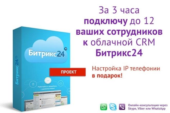 За 3 часа подключу ваш бизнес к CRM Битрикс24 до 12 сотрудников + IP телефония 1 - kwork.ru