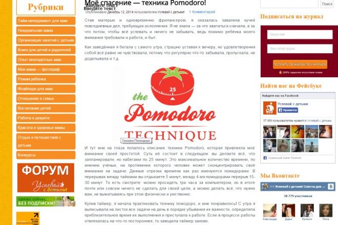 сотворю интересную статью 1 - kwork.ru