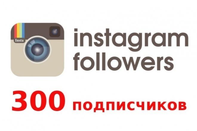 300 живых подписчиков instagram, инстаграмПродвижение в социальных сетях<br>За 3 дня привлеку к вам на профиль 300 живых подписчиков . Подписчики активные. Пользователи будут вас лайкать, комментировать, просматривать инстаграм-истории . Привлекаю на 20% больше, так как некоторые живые пользователи могут отписаться. Что мне необходимо от вас: 1. Логин и пароль для входа 2. Минимум 2-3 фотографии в профиле с аватаркой Что вы получаете: 1. Минимум 300 живых подписчиков 2. Качественное выполнение кворка в течение 3-х дней 3. Гарантию, что пользователи не отпишутся от вас в течение 30 дней<br>