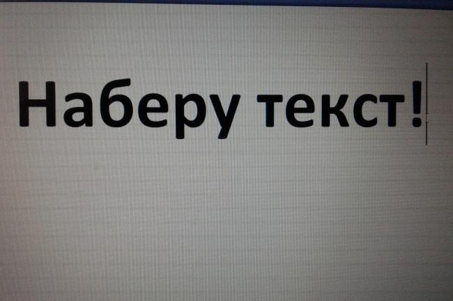 Быстро и грамотно наберу текст 1 - kwork.ru